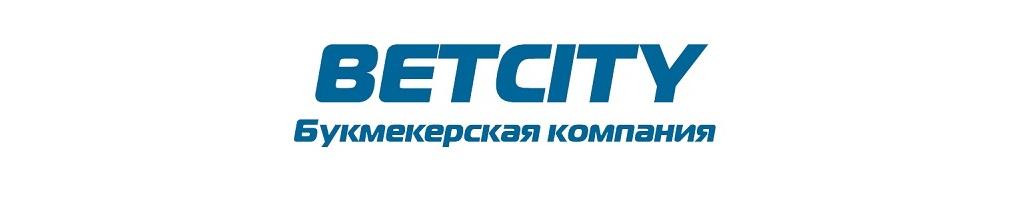 Betcity ru – букмекерская контора