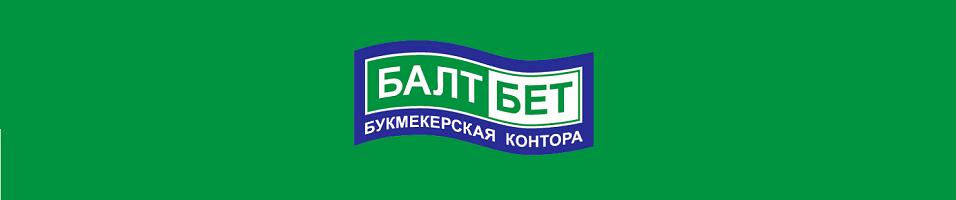 Балтбет – букмекерская контора www baltbet ru