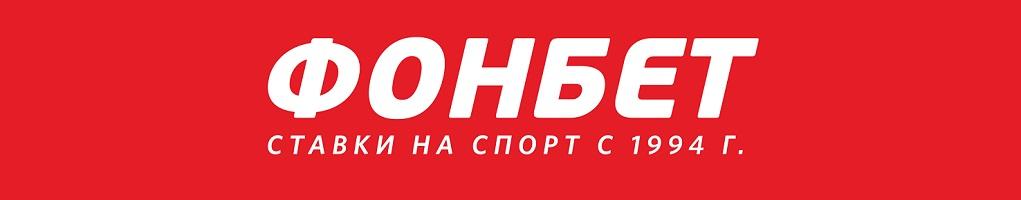 БК Фонбет ру
