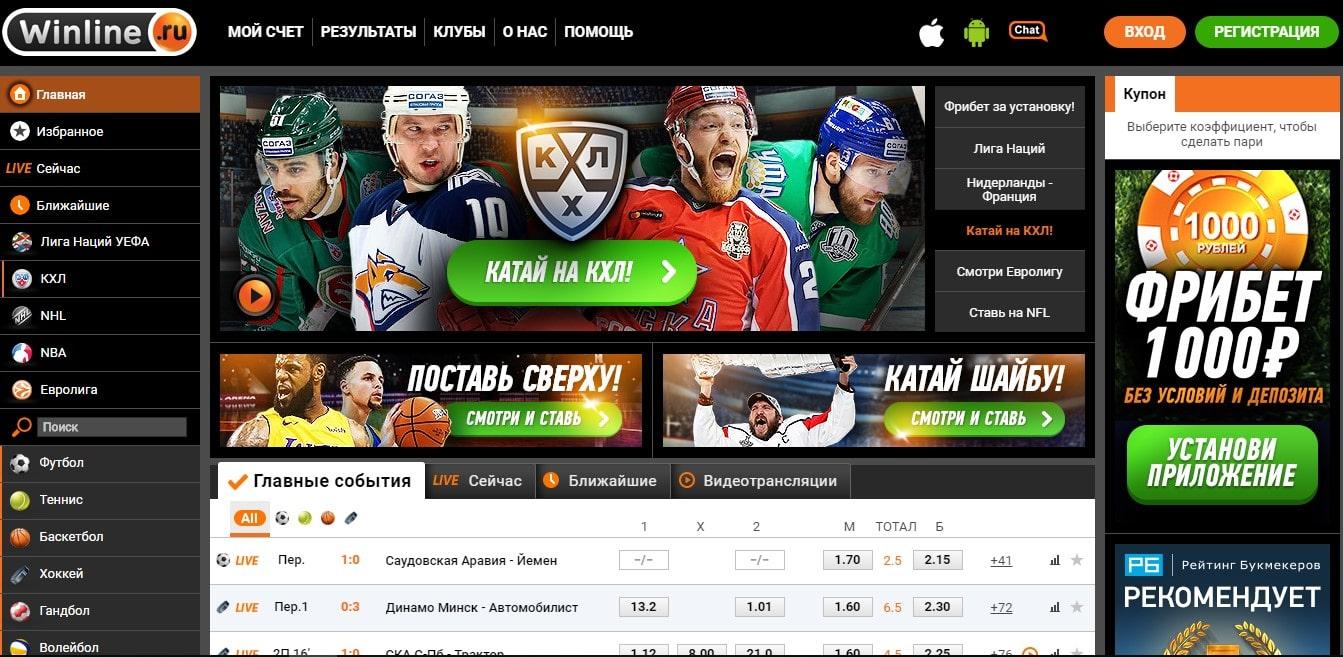 Букмекерская контора Винлайн - ставки на спорт онлайн