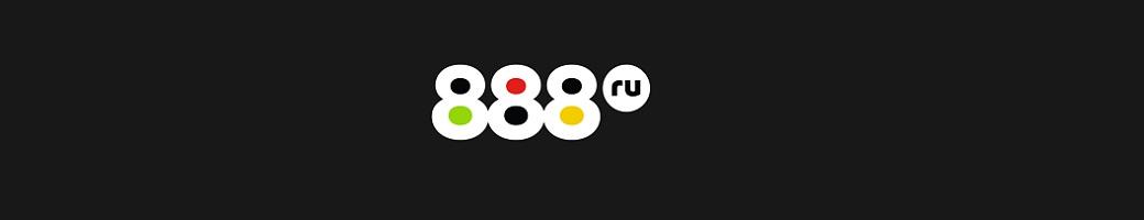 888 ру – букмекерская контора