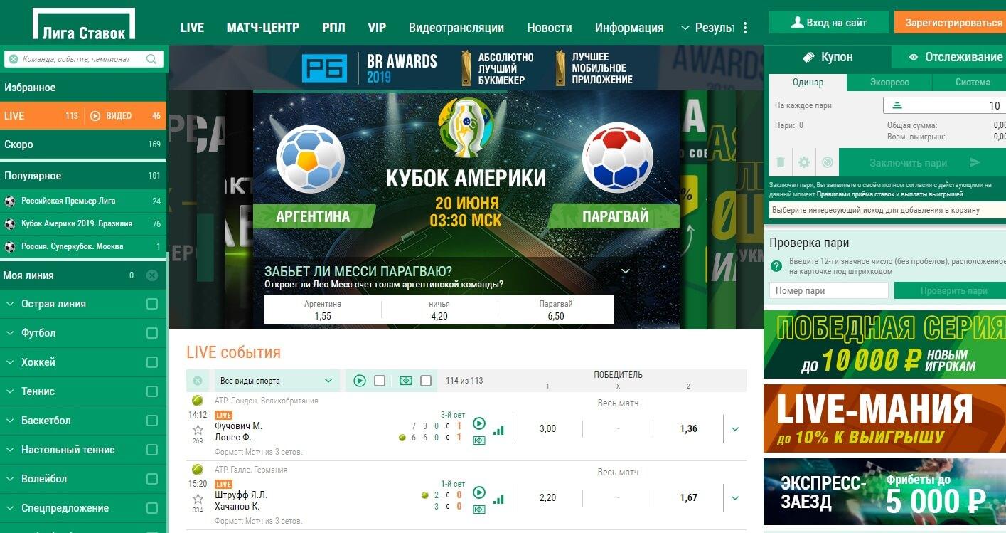 Liga Stavok ru